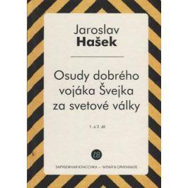 Hasek J. Osudy dobreho vojaka Svejka za svetove valky. 1. a 2. Dil = Похождения бравого солдата Швейка. Часть 1 и 2