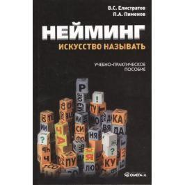 Елистратов В., Пименов П. Нейминг: искусство называть. Учебно-практическое пособие