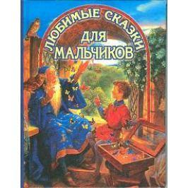 Любимые сказки для мальчиков