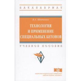 Шевченко В. Технология и применение специальных бетонов