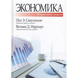Самуэльсон П., Нордхаус В. Экономика