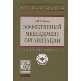 Егоршин А. Эффективный менеджмент организации. Учебное пособие
