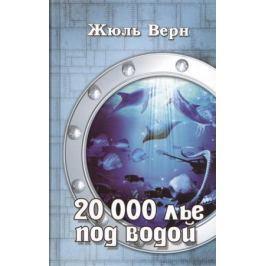 Верн Ж. 20 000 лье под водой