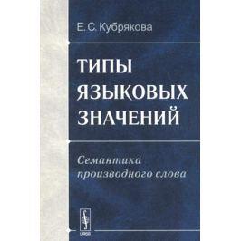 Кубрякова Е. Типы языковых значений. Семантика производного слова