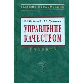 Басовский Л. Управление качеством