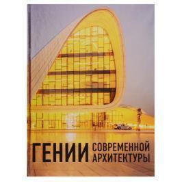 Сатарова Е. (ред.) Гении современной архитектуры