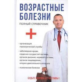 Дрангой М., Краснова М. и др. Возрастные болезни. Полный справочник
