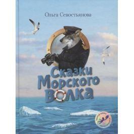 Севостянова О. Сказки Морского волка. Хождение за три моря Никитки и его друзей