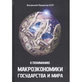Внутренний Предиктор СССР К пониманию макроэкономики государства и мира