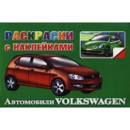 Рахманов А. (худ.) Автомобили Volkswagen