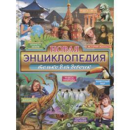 Феданова Ю., Скиба Т. (ред) Новая энциклопедия только для девочек