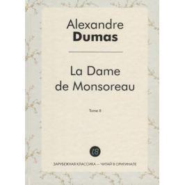 Dumas А. La Dame de Monsoreau. T. 2 = Графиня де Монсоро. Т. 2