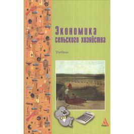 Петранева Г. и др. Экономика сельского хозяйства: Учебник