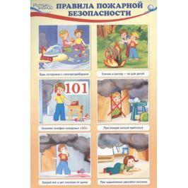Цветкова Т. Комплект познавательных мини-плакатов