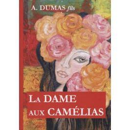 Dumas A. (fils) La Dame aux Camelias