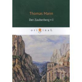 Mann T. Der Zauberberg. Volume 1