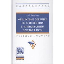 Баранова А. Финансовые операции государственных и муниципальных органов власти