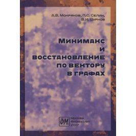 Мокряков А., Селин П., Цурков В. Минимакс и восстановление по вектору в графах