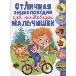 Феданова Ю., Скиба Т. (ред) Отличная энциклопедия для настоящих мальчишек
