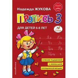 Жукова Н. Пропись 3. Для детей 6-8 лет