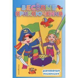 Лазарева Ю. (ред.) Веселые приключения