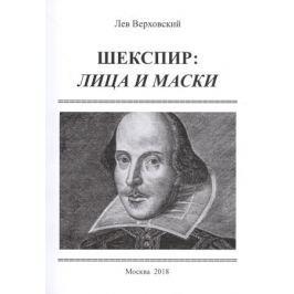 Верховский Л. Шекспир: лица и маски
