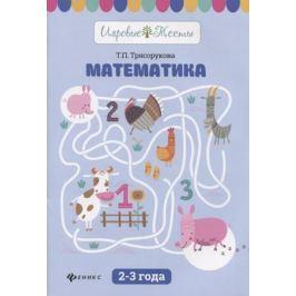 Трясорукова Т. Математика. 2-3 года