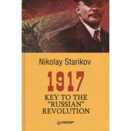 Starikov N, 1917. Key to the