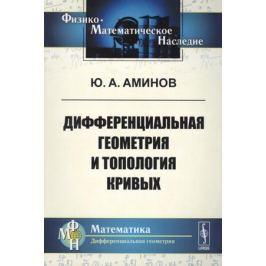 Аминов Ю. Дифференциальная геометрия и топология кривых
