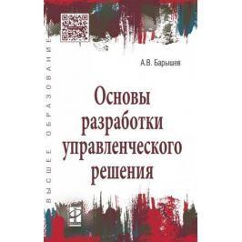 Барышев А. Основы разработки управленческого решения. Учебное пособие