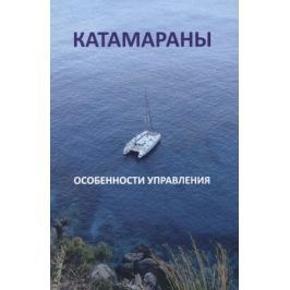 Закарян И. (ред.-сост.) Катамараны. Особенности управления