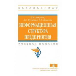 Капулин Д., Кузнецов А., Носкова Е. Информационная структура предприятия. Учебное пособие