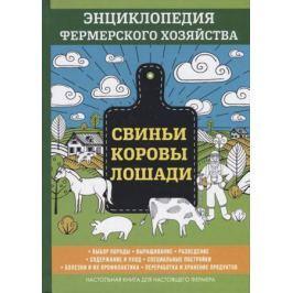 Смирнов В. Свиньи. Коровы. Лошади. Энциклопедия фермерского хозяйства