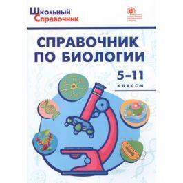 Соловков Д. (сост.) Справочник по биологии. 5-11 классы