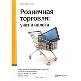 Абрамова Н. Розничная торговля Учет и налоги