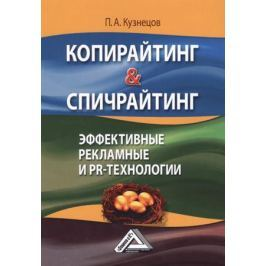 Кузнецов П. Копирайтинг & Спичрайтинг. Эффективные рекламные и PR-технологии