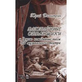 Димитрин Ю. Влюбленные обманщики и другие комедийные пьесы для музыкального театра