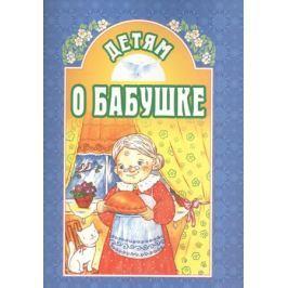 Михаленко Е. (сост.) Детям о бабушке