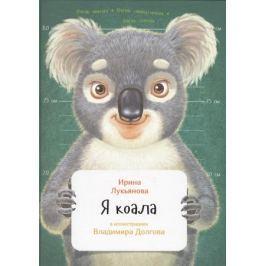 Лукьянова С. Я коала