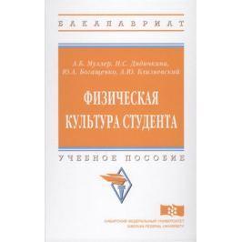 Муллер А., Дядичкина Н., Богащенко Ю., Близневский А. Физическая культура студента