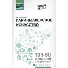 Смирнова И. Парикмахерское искусство