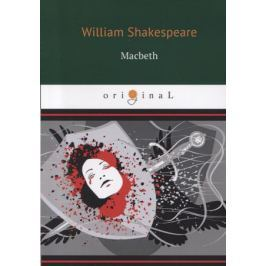 Shakespeare W. Macbeth
