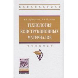 Афанасьев А., Погонин А. Технология конструкционных материалов. Учебник