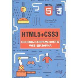 Кириченко А., Хрусталев А. HTMLS + CSS3. Основы современного WEB-дизайна