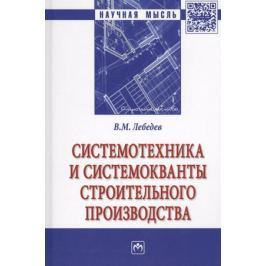 Лебедев В. Системотехника и системокванты строительного производства