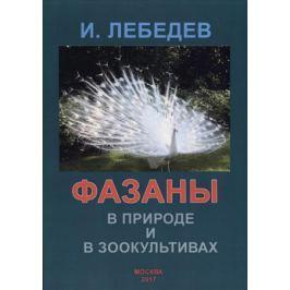Лебедев И. Фазаны в природе и зоокультивах