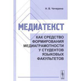 Чичерина Н. Медиатекст как средство формирования медиаграмотности у студентов языковых факультетов