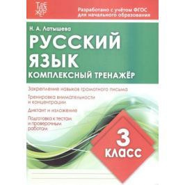 Латышева Н. Русский язык. Комплексный тренажер. 3 класс