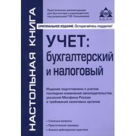 Касьянова Г. Учет: бухгалтерский и налоговый