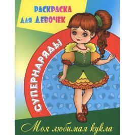 Раскраска для девочек. Моя любимая кукла